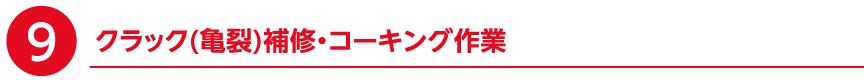 クラック ( 亀裂 ) 補修・コーキング作業